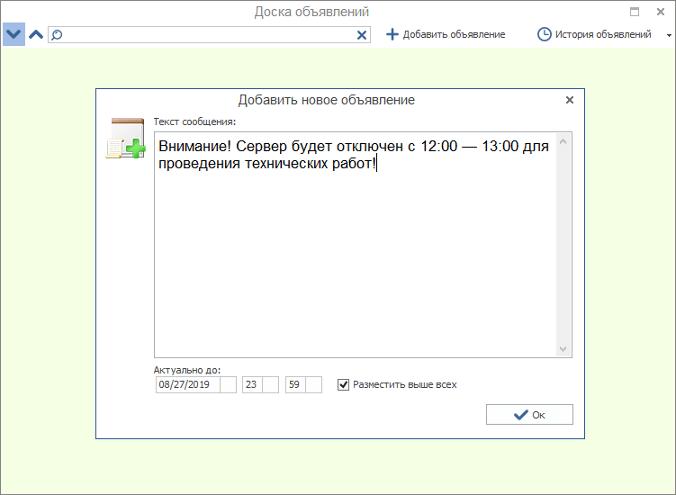 Доска объявлений в MyChat Client для Windows
